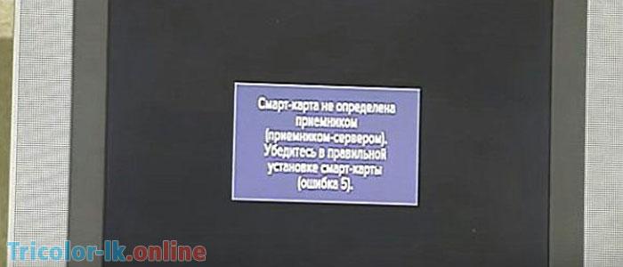 smart karta ne opredelena priemnikom oshibka 5 tricolor chto delat