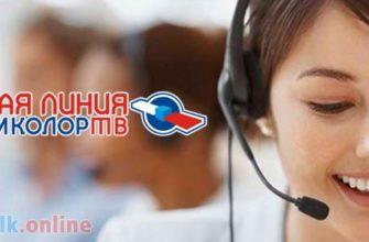 триколор тв официальный сайт горячая линия бесплатный телефон
