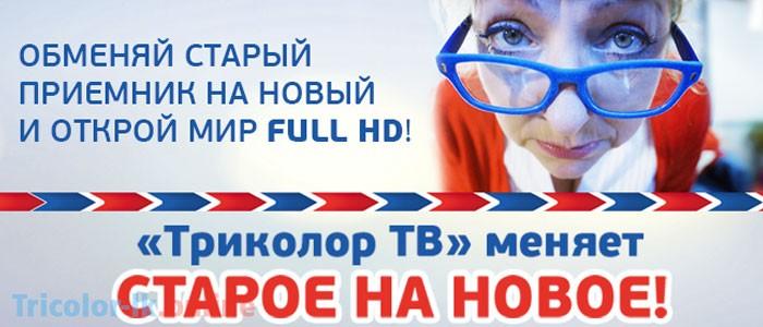 триколор тв официальный сайт обмен ресивера за 0 рублей