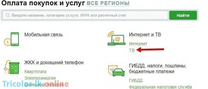 как оплатить триколор тв через сбербанк онлайн пошаговая инструкция