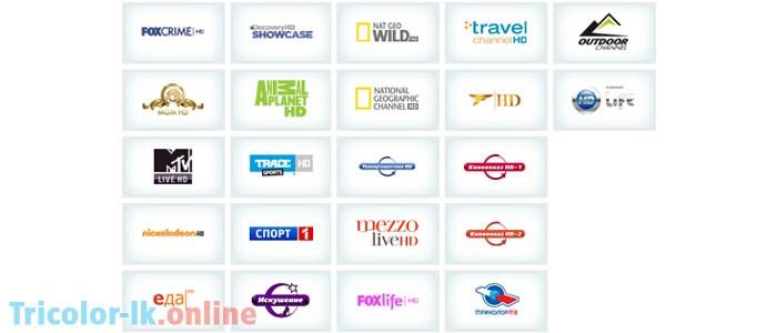 каналы триколор тв список каналов на 2018 год пакет единый
