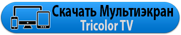 скачать приложение мультиэкран триколор тв