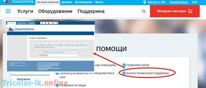 техническая поддержка триколор тв официальный сайт