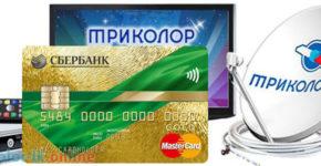 триколор тв оплатить банковской картой без комиссии