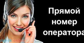 как позвонить в триколор бесплатно оператору