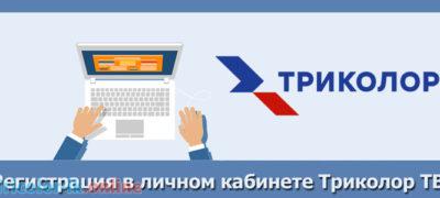 Регистрация в личном кабинете Триколор ТВ