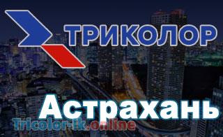 офисы триколор тв в Астрахани адреса