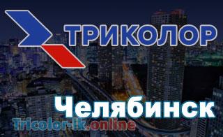 офисы триколор тв в Челябинске адреса