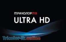 Тариф Единый Ultra HD Триколор ТВ – стоимость и условия