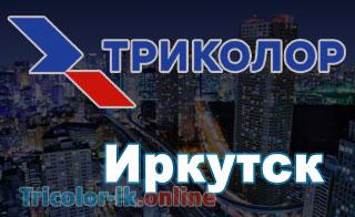 офисы триколор тв в Иркутске адреса