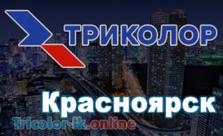офисы триколор тв в Красноярске адреса