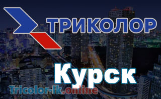 офисы триколор тв в Курске адреса