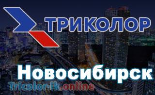 офисы триколор тв в Новосибирске адреса