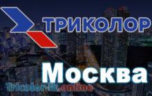 Триколор ТВ в Москве: офисы, адреса и телефоны