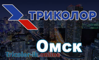 офисы триколор тв в Омске адреса