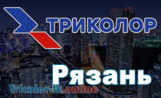 офисы триколор тв в Рязани адреса