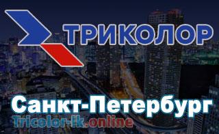 офисы триколор тв в Санкт-Петербурге адреса
