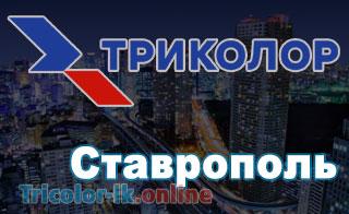 офисы триколор тв в Ставрополе адреса