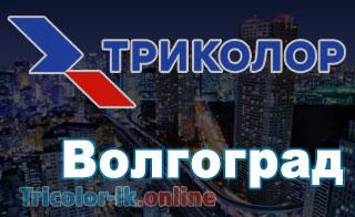 офисы триколор тв в Волгограде адреса