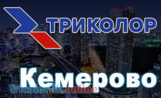 офисы триколор тв в Кемерово адреса