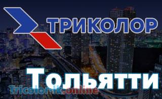 офисы триколор тв в Тольятти адреса