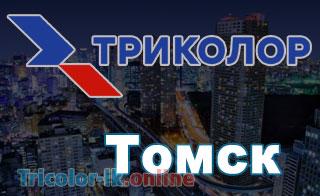 офисы триколор тв в Томске адреса