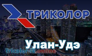 офисы триколор тв в Улан-Удэ адреса