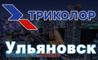 офисы триколор тв в Ульяновске адреса