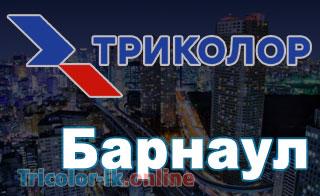 офисы триколор тв в Барнауле адреса