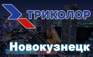 офисы триколор тв в Новокузнецке адреса