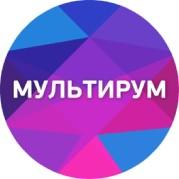 «Мультирум» 500 руб.