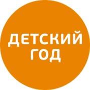 «Детский». Год 1 200 руб.
