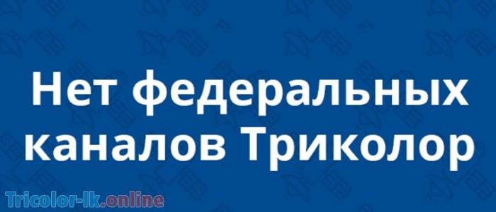 триколор не показывает общероссийские каналы 2018
