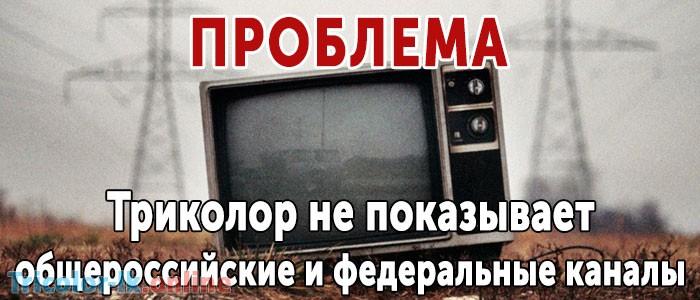 триколор не показывает общероссийские каналы