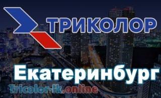 офисы триколор тв в Екатеринбурге адреса