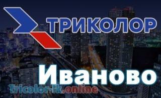 офисы триколор тв в Иваново адреса