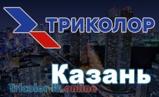 офисы триколор тв в Казани адреса