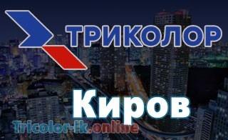 офисы триколор тв в Кирове адреса