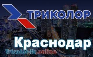 офисы триколор тв в Краснодаре адреса