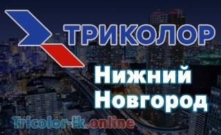 офисы триколор тв в Нижнем Новгороде адреса
