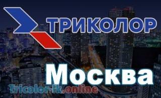 офисы триколор тв в москве адреса