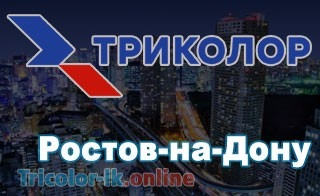 офисы триколор тв в Ростове-на-Дону адреса
