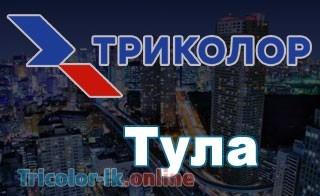 офисы триколор тв в Туле адреса