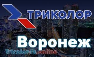 офисы триколор тв в Воронеже адреса