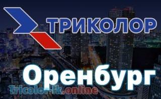 офисы триколор тв в Оренбурге адреса