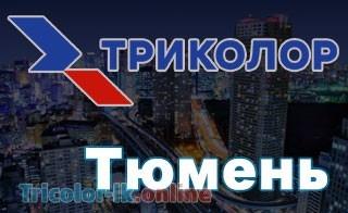 офисы триколор тв в Тюмени адреса