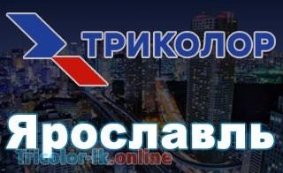 офисы триколор тв в Ярославле адреса