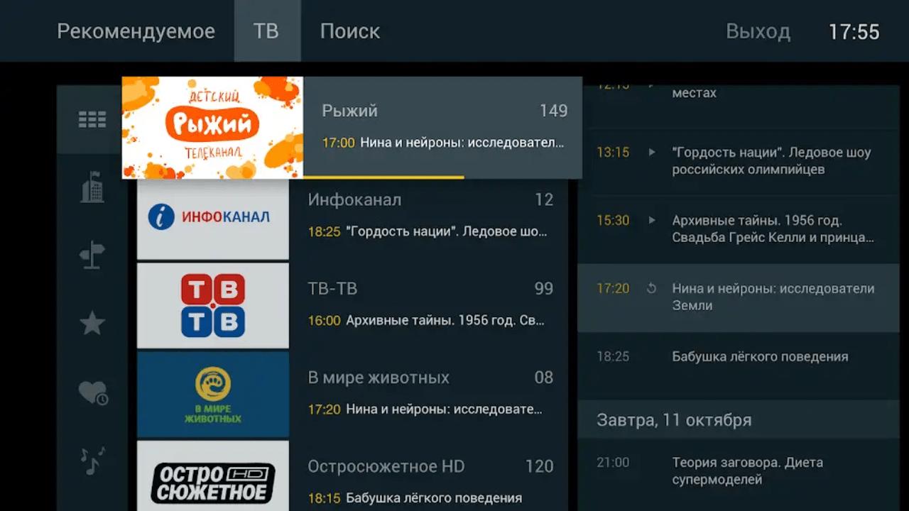 Триколор Онлайн ТВ на Android